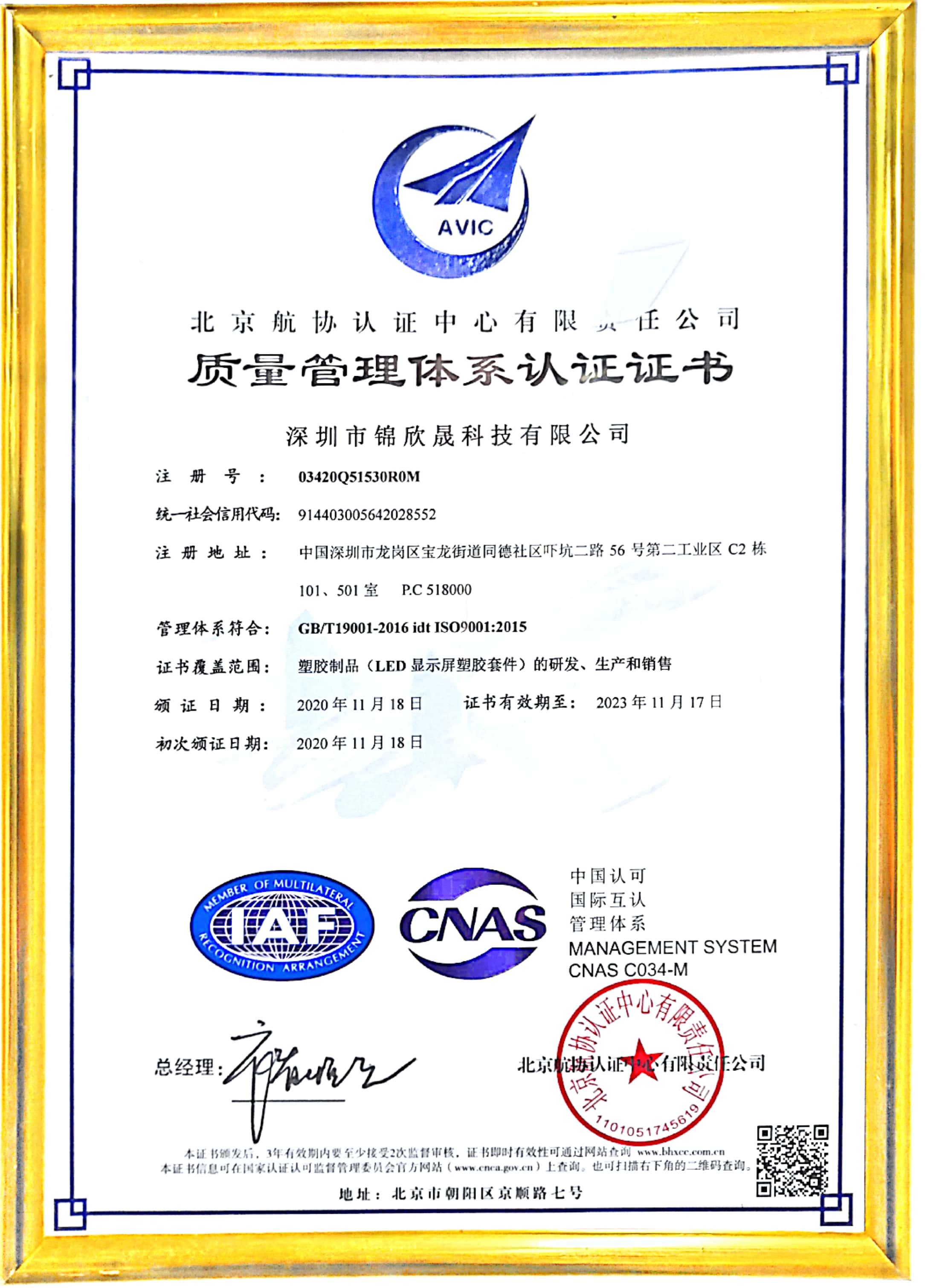 深圳市锦欣晟科技有限公司ISO证书-硅生伙
