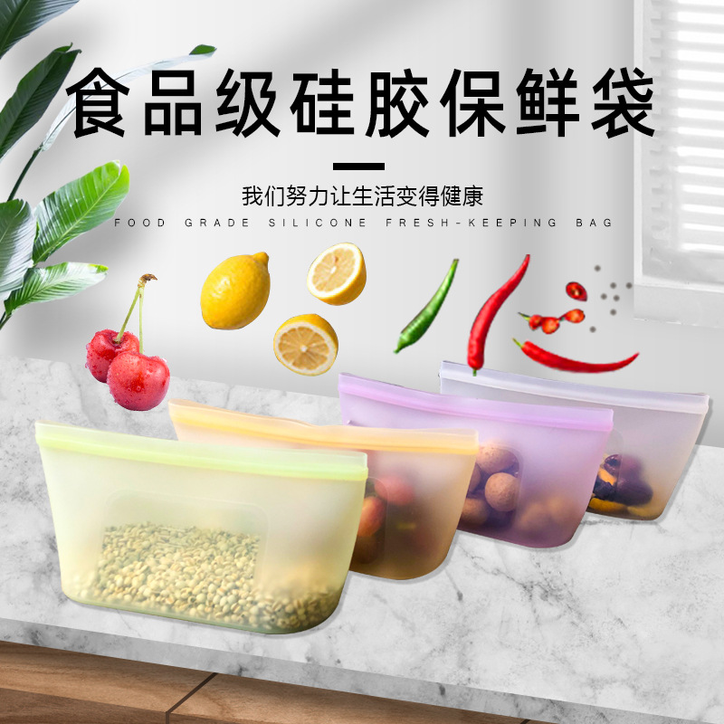 食品硅胶保鲜袋 密封食品袋厨房用品家用保鲜收纳袋食物分装