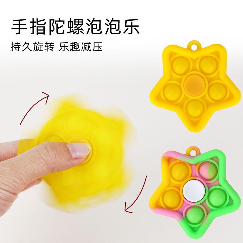 新款灭鼠先锋手指泡泡乐硅胶指尖陀螺解压玩具