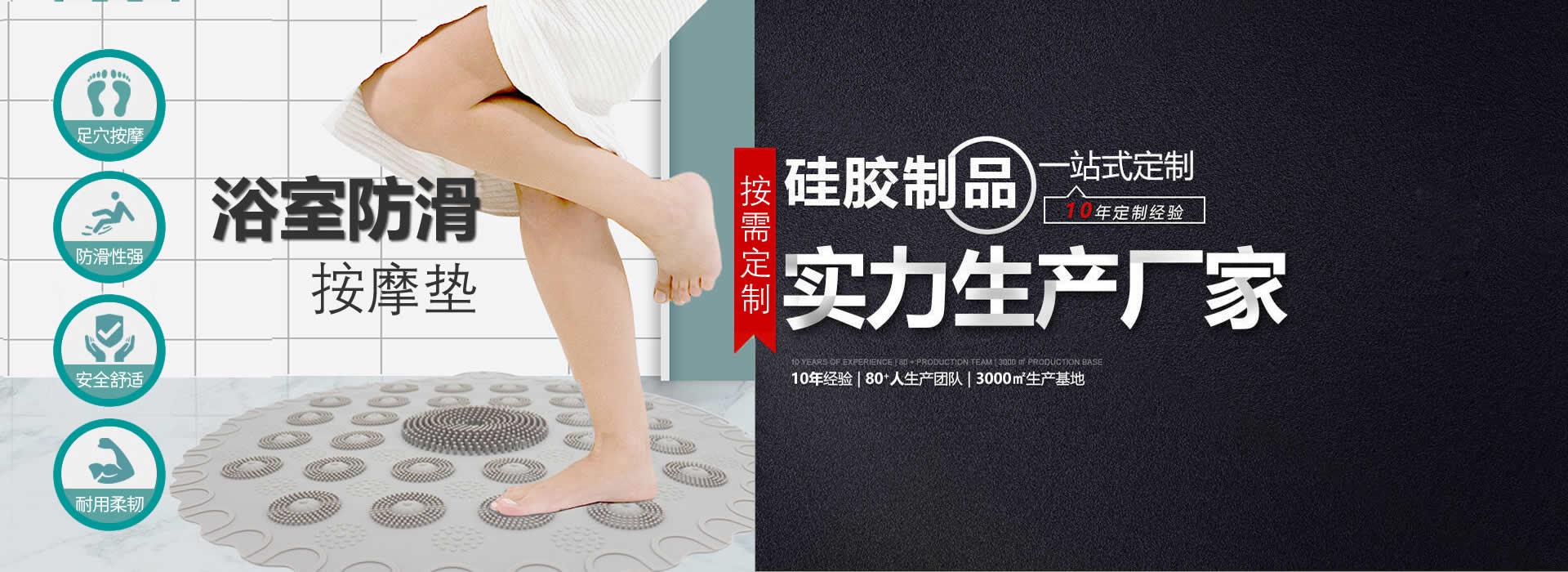 硅胶浴室按摩防滑垫