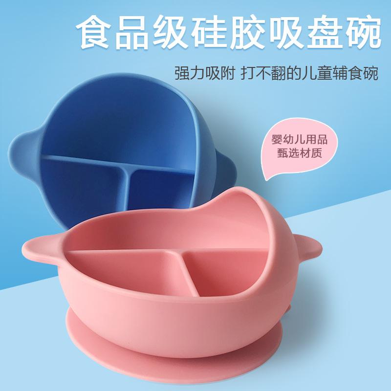 大号带盖硅胶吸盘碗 婴幼儿宝宝带盖辅食碗餐盘 分格餐盘餐具套装