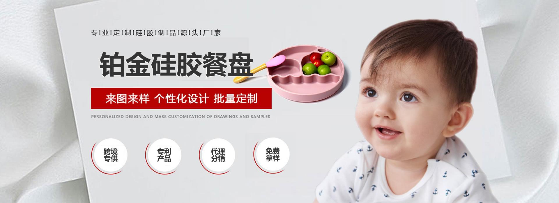 食品级硅胶儿童餐盘