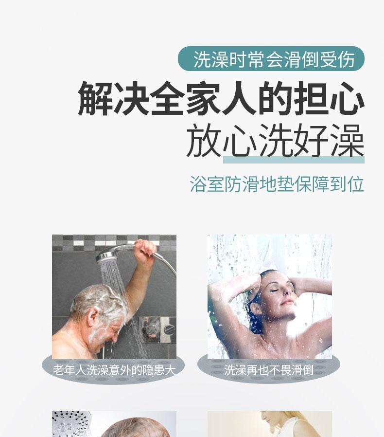 最终-浴室防滑地垫子_05.jpg